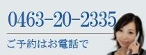 平塚の整体を予約